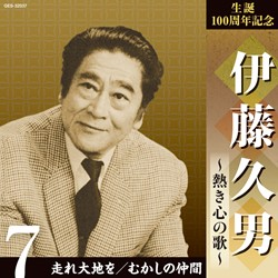 伊藤久男 熱き心の歌(CD): 商品...