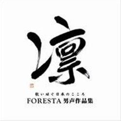 凛 歌い継ぐ日本のこころ FORESTA男声作品集
