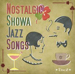 永遠不滅 懐かしの昭和ジャズソング Disc2