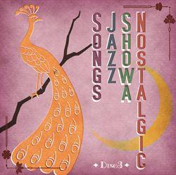 永遠不滅 懐かしの昭和ジャズソング Disc3