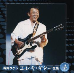 寺内タケシ エレキ・ギター全集