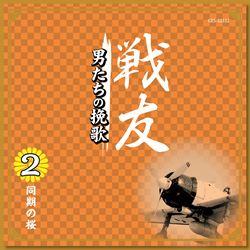 戦友 Disc-2 同期の桜