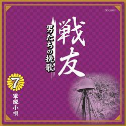 戦友 Disc-7 軍隊小唄