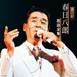 歌の匠 春日八郎歌謡全集3