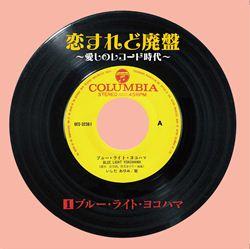 恋すれど廃盤—愛しのレコード時代— 1