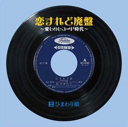 恋すれど廃盤—愛しのレコード時代— 2