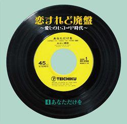 恋すれど廃盤—愛しのレコード時代— 4