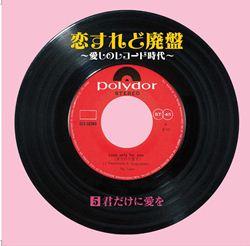 恋すれど廃盤—愛しのレコード時代— 5