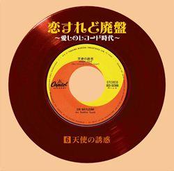 恋すれど廃盤—愛しのレコード時代— 6