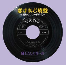 恋すれど廃盤—愛しのレコード時代— 7