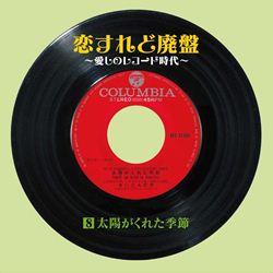 恋すれど廃盤—愛しのレコード時代— 8