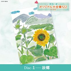 ダ・カーポ オリジナル大全集122 CD-BOX 1