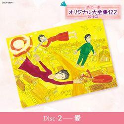 ダ・カーポ オリジナル大全集122 CD-BOX 2
