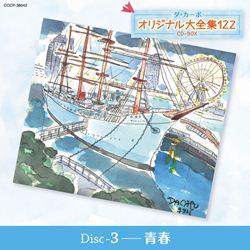 ダ・カーポ オリジナル大全集122 CD-BOX 3
