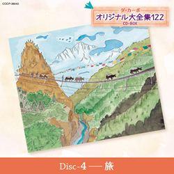ダ・カーポ オリジナル大全集122 CD-BOX 4