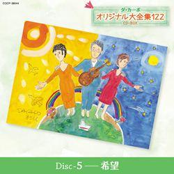 ダ・カーポ オリジナル大全集122 CD-BOX 5