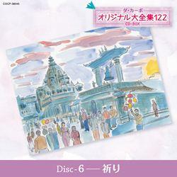ダ・カーポ オリジナル大全集122 CD-BOX 6