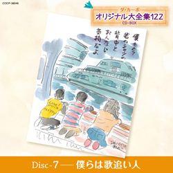 ダ・カーポ オリジナル大全集122 CD-BOX 7
