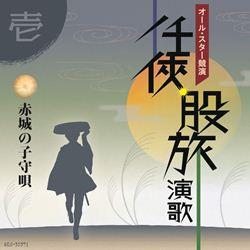 オールスター競演任侠・股旅演歌 1