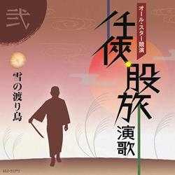 オールスター競演任侠・股旅演歌 2