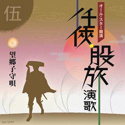 オールスター競演任侠・股旅演歌 5