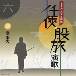 オールスター競演任侠・股旅演歌 6