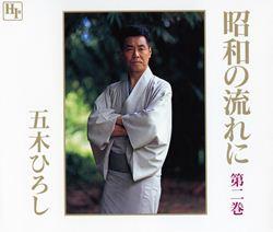 五木ひろし 昭和の流れに 第二巻