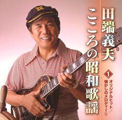 こころの昭和歌謡1