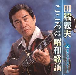 こころの昭和歌謡2