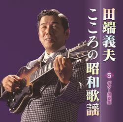 こころの昭和歌謡5