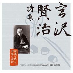 永遠に残したい日本の詩歌大全集 宮沢賢治