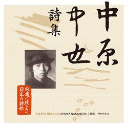 永遠に残したい日本の詩歌大全集 中原中也