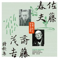 永遠に残したい日本の詩歌大全集 佐藤春夫・斉藤茂吉