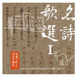 永遠に残したい日本の詩歌大全集 名詩歌選1