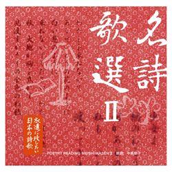 永遠に残したい日本の詩歌大全集 名詩歌選2