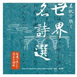 永遠に残したい日本の詩歌大全集 名訳で聴く世界名詩選