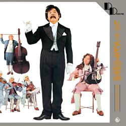 レッツ・ゴー・エレキ交響曲('70)
