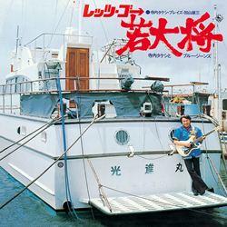 レッツ・ゴー若大将('76)