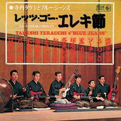 レッツ・ゴー・エレキ節〜エレキの民謡お国めぐり('65)