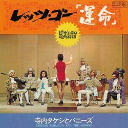 レッツ・ゴー「運命」/寺内タケシとバニーズ('67)