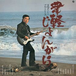 津軽じょんがら('74)