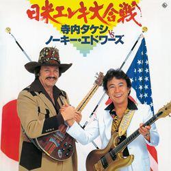 日米エレキ大合戦/寺内タケシVSノーキー・エドワーズ('86)