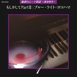 魅惑のムード歌謡 黄金時代 もしかしてPart�U/ブルー・ライト・ヨコハマ