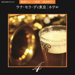魅惑のムード歌謡 黄金時代 ウナ・セラ・ディ東京/ホテル