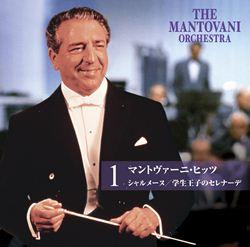 マントヴァーニ・オーケストラの誘い マントヴァーニ・ヒッツ