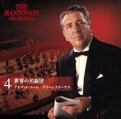 マントヴァーニ・オーケストラの誘い 世界の名旋律