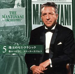 マントヴァーニ・オーケストラの誘い 珠玉のセミ・クラシック