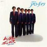 秋庭豊とアローナイツ ムーディーボックス 1975-2005 シングル・コレクション 1984-2005