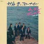秋庭豊とアローナイツ ムーディーボックス 1975-2005 シングル・コレクション 1975-1983 名曲コレクション
