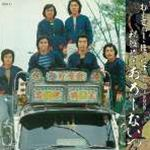 秋庭豊とアローナイツ ムーディーボックス 1975-2005 ご当地コレクション